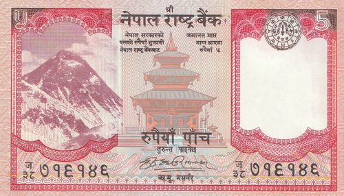 5 Rupees Nepal 2008 60a